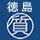 徳島県質屋組合加盟店