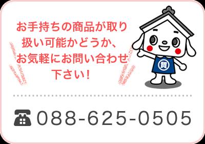 TEL:088-625-0505