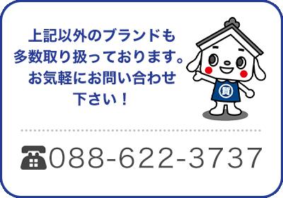 TEL:088-622-3737