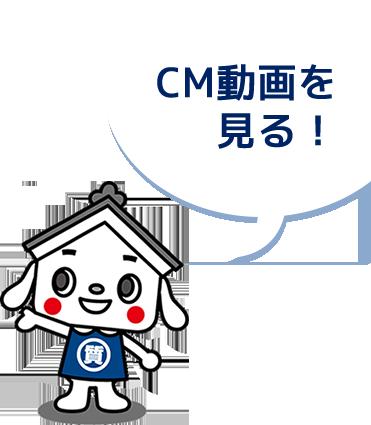 CM動画を見る!